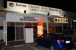 Korean Charcoal BBQ Restaurant Mermaid Beach