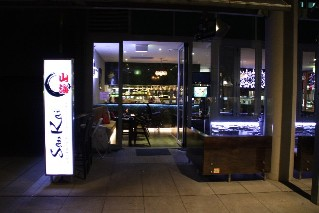 Japanese Restaurant Grey Street Southbank