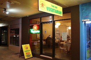Tian Ran Vegetarian Restaurant Mermaid Beach