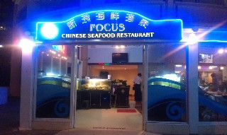 Focus Chinese Seafood Restaurant